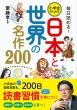 毎日読める!小学生のための日本と世界の名作200
