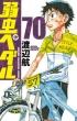 弱虫ペダル 70 少年チャンピオン・コミックス