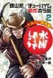 水曜どうでしょう-大泉洋のホラ話-2 少年チャンピオン・コミックス