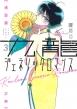九龍ジェネリックロマンス 3 ヤングジャンプコミックス