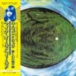 Hergest Ridge (デラックス・エディション)<2枚組 SHM-CD/紙ジャケット>(+DVD)