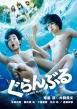 ぐらんぶる DVD