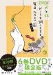 犬と猫どっちも飼ってると毎日たのしい 6 DVD付き限定版 講談社キャラクターズライツ