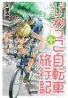 びわっこ自転車旅行記 東京→滋賀帰還編 バンブーコミックス Momoセレクション