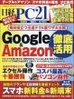 日経PC21(ピーシーニジュウイチ)2020年 12月号