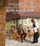 ON THE AVENUE 2013「曇り時々雨のち晴れ」(Blu-ray)