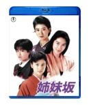 姉妹坂 Blu-ray