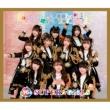 超絶少女☆COMPLETE 2010〜2020(+Blu-ray)