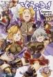 ぐらぶるっ! 10 ファミ通クリアコミックス