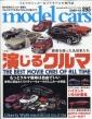 model cars (モデルカーズ)2020年 12月号 Vol.295