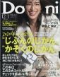 Domani (ドマーニ)2020年 12月号