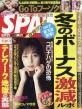 週刊SPA! (スパ)2020年 12月 1日合併号【表紙:中条あやみ】