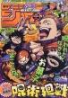 週刊少年ジャンプ 2020年 11月 9日号【表紙巻頭カラー:呪術廻戦】