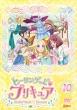 ヒーリングっどプリキュア vol.10