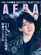 AERA (アエラ)2020年 11月 9日号【表紙:亀梨和也】