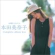 本田美奈子.コンプリート・アルバム・ボックス【限定盤】(+Blu-ray)