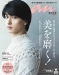 an・an (アン・アン)2020年 11月 4日号 【表紙:横浜流星】