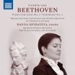 (Chamber)Piano Concerto No.1, Symphony No.2 : Hanna Shybayeva(P)Animato String Quartet, Vliegenthart(Cb)