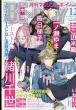 月刊MAGAZINE BE×BOY (マガジンビーボーイ)2020年 12月号