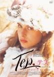 テス <4Kリマスター版>【DVD】