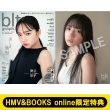 《HMV&BOOKS online限定特典:齊藤京子(日向坂46)ポスター》blt graph.vol.61【表紙:齊藤京子】