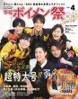 F.ENT OFFICIAL PHOTO BOOK「季刊 ボイメン祭」VOL.4・2020秋&2021冬 SPECIAL[TVガイドMOOK]