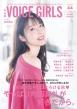 B.L.T.VOICE GIRLS Vol.44【表紙:内田真礼】[B.L.T.MOOK]