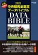 2021 中央競馬全重賞データバイブル メディアックスMOOK