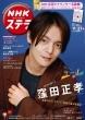 NHKウィークリーステラ 2020年 11月 27日号【表紙:窪田正孝「エール」】