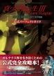 真・女神転生III NOCTURNE HD REMASTER 公式パーフェクトガイド
