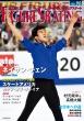 ワールド・フィギュアスケート 90