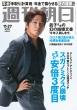 週刊朝日 2020年 11月 27日号【表紙:近藤真彦】