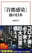 「首都感染」後の日本 宝島社新書
