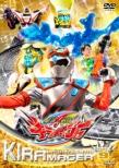 スーパー戦隊シリーズ 魔進戦隊キラメイジャー VOL.9 [DVD]