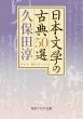 日本文学の古典50選 角川ソフィア文庫