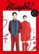 Maybe! Vol.10 Shogakukan Select Mook