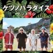 ケツノパラダイス (+DVD)