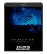 『ガメラ3 邪神<イリス>覚醒』 4Kデジタル復元版Blu-ray