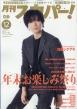 月刊 スカパー ! 2020年 12月号【表紙:加藤シゲアキ】