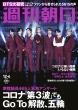 週刊朝日 2020年 12月 4日増大号【大特集:BTS】