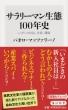 サラリーマン生態100年史 ニッポンの社長、社員、職場 角川新書