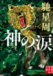神の涙 実業之日本社文庫