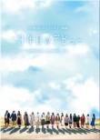 3年目のデビュー DVD豪華版