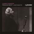 プレミアム ベスト ジャズ ジャイアント: クリス・コナー (2CD)