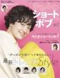 ゆるふわショート & ボブ Vol.19 ネコムック