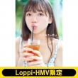 齊藤京子1st写真集 とっておきの恋人【Loppi・HMV限定カバー版】