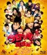 今日から俺は!!劇場版 Blu-ray通常版(1枚組)