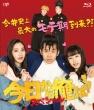 今日から俺は!!スペシャルドラマ Blu-ray(未公開シーン復活版)(1枚組)