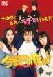 今日から俺は!!スペシャルドラマ DVD(未公開シーン復活版)(1枚組)