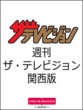 ザ・テレビジョン関西版 2020年 12月 4日号【表紙:NEWS】